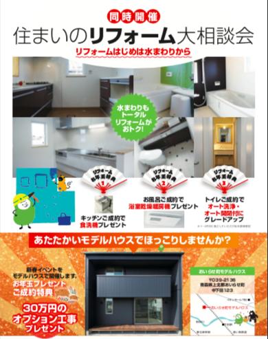 モデルハウス新春イベントチラシ裏|八戸市 工務店