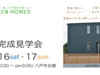 八戸市完成見学会の写真 八戸市 新築住宅