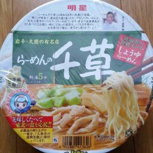 久慈市ラーメン千草のカップ麺|八戸市 新築住宅