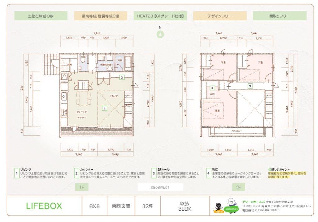 おいらせモデル間取り|八戸市 新築住宅