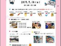 グリーンホームズ の夏祭り 八戸市 工務店