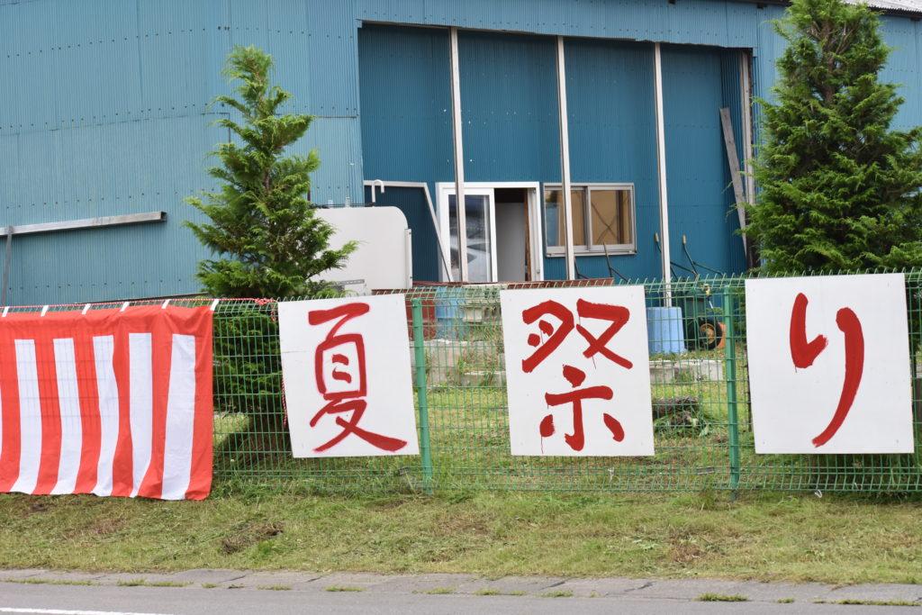 グリーンホームズ の夏祭り2019|八戸市 工務店