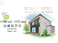 十和田市 新築注文住宅の完成見学会|八戸市 工務店