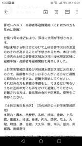 台風 ほっとするメール|八戸市 工務店