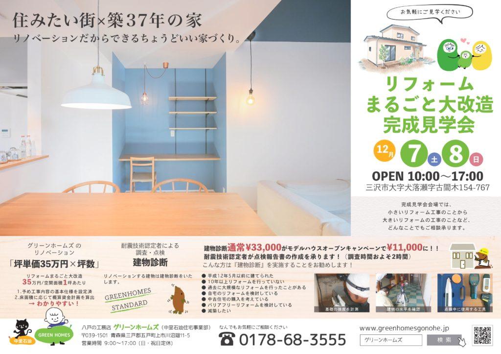 三沢リフォームモデルハウスチラシ面|八戸 リノベーション