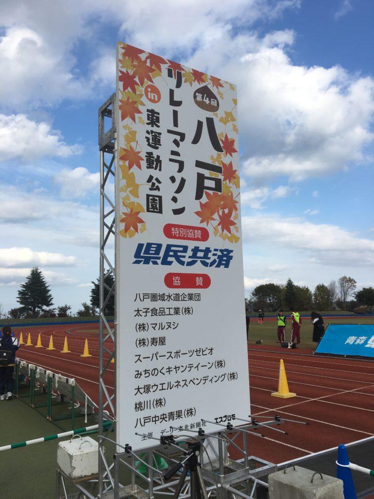 八戸市 リレーマラソン|八戸市 工務店