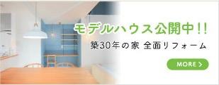 リフォームモデルハウスアイコン|八戸市 工務店