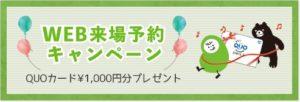 WEB予約キャンペーン|八戸市 リフォーム