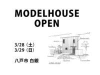 新築モデルハウス オープン|八戸市 工務店