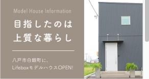 新築注文住宅のモデルハウス|八戸市 工務店