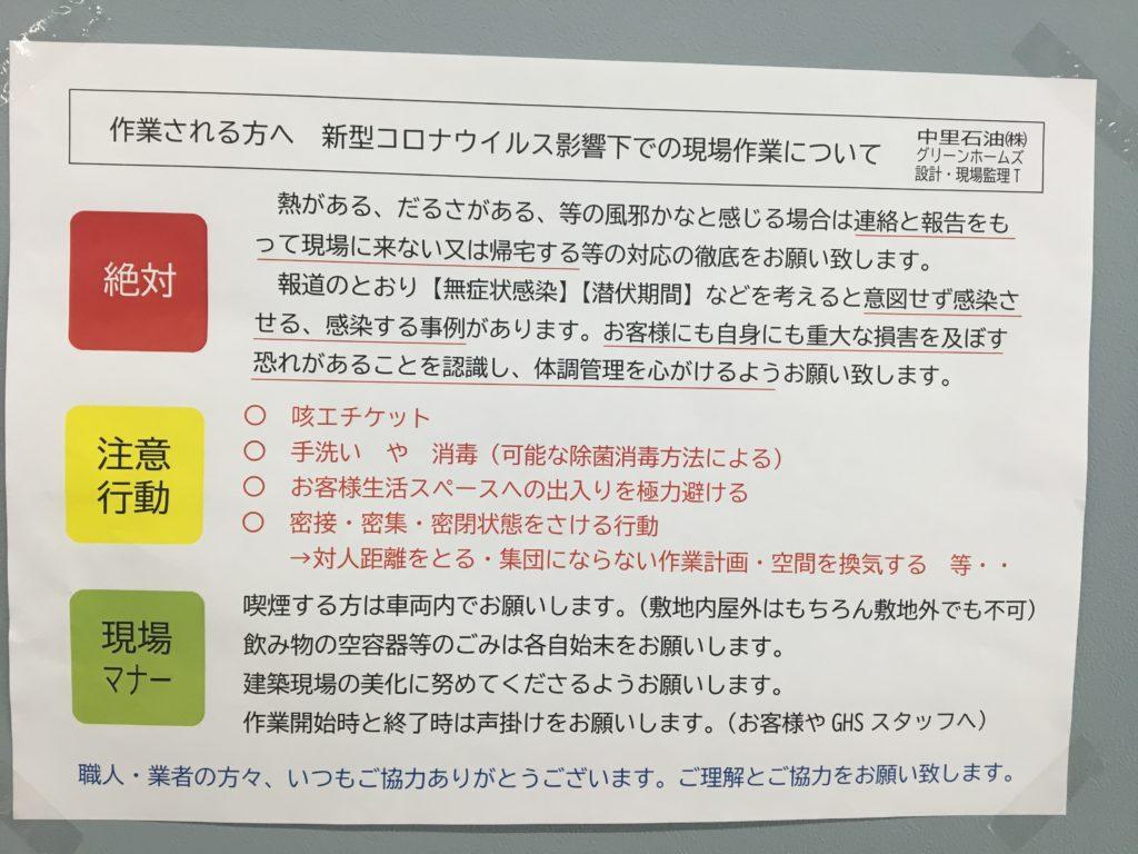 コロナウィルス対策の貼り紙|八戸市 工務店