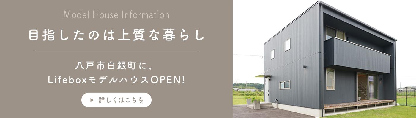 八戸市白銀町に、LifeboxモデルハウスOPEN!