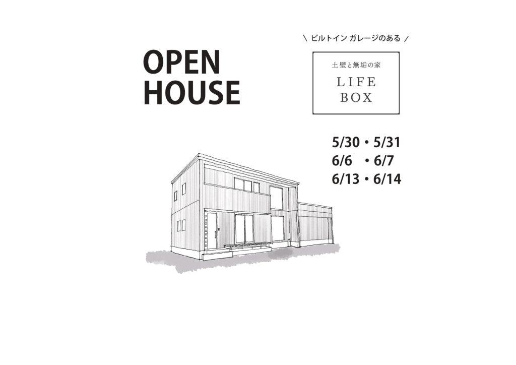 ビルトインガレージがあるおうちの見学会|八戸市 工務店