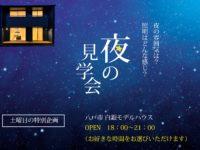 モデルハウス 夜の見学会お知らせ|八戸市 工務店