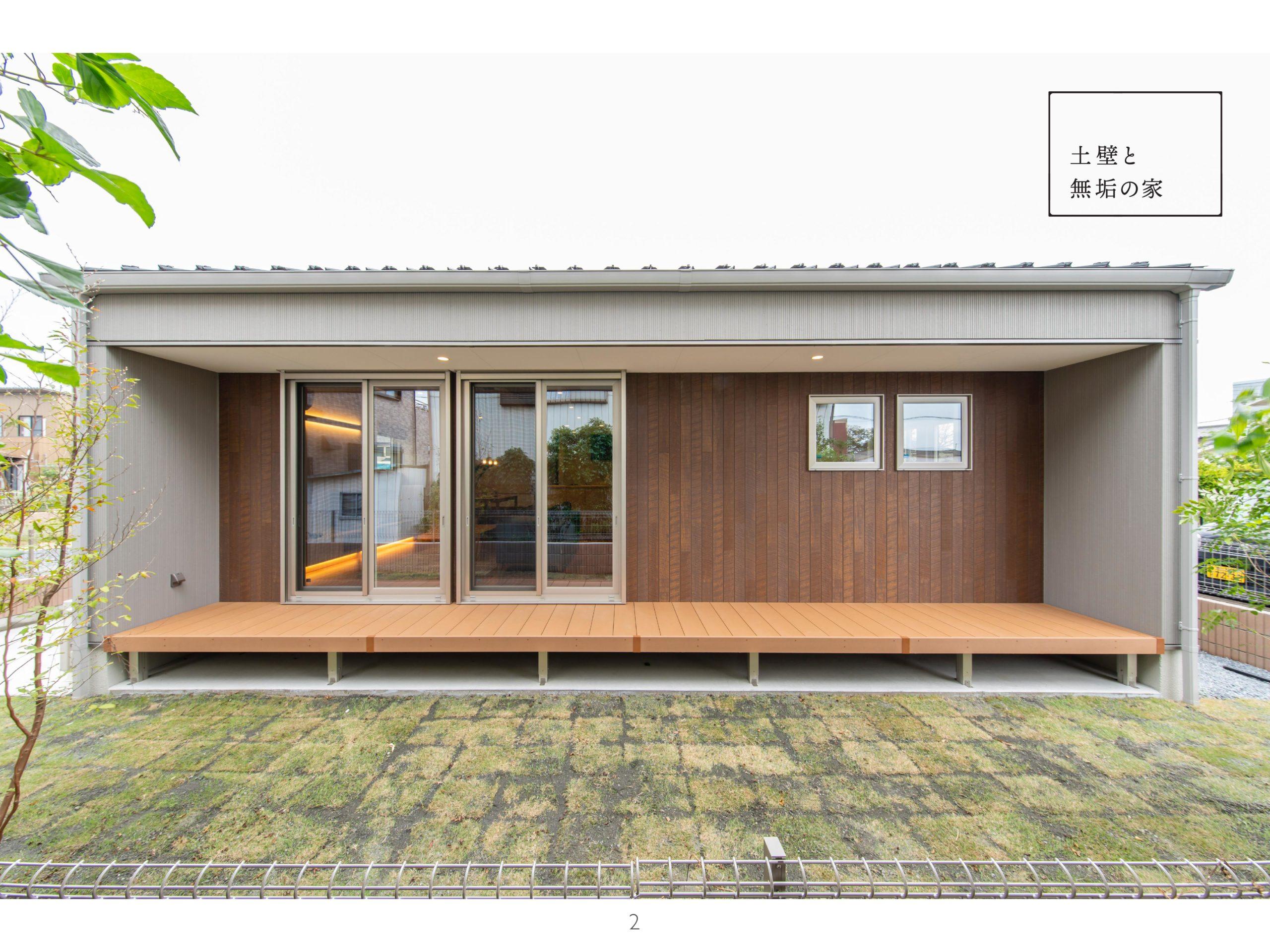 土壁と無垢の家 平屋|八戸市 平屋