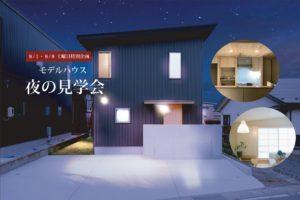 夜の白銀モデルハウス|八戸市 工務店