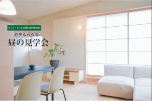 八戸市モデルハウス 昼の見学会|八戸市 新築住宅