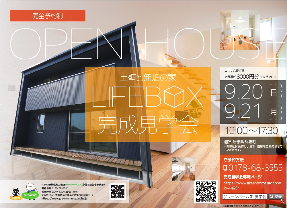 グリーンホームズ 完成見学会|八戸市 新築住宅
