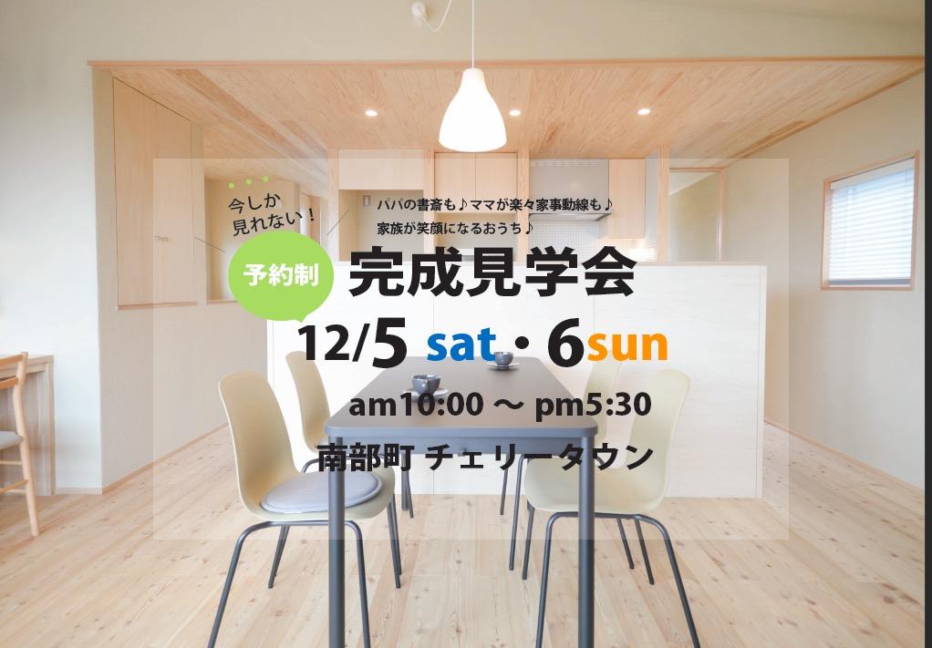 新築住宅の完成見学会|八戸市 工務店