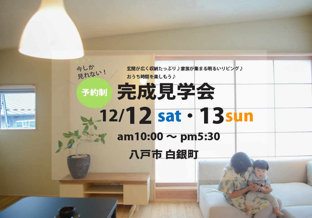 村山邸 完成見学会|八戸市 新築住宅