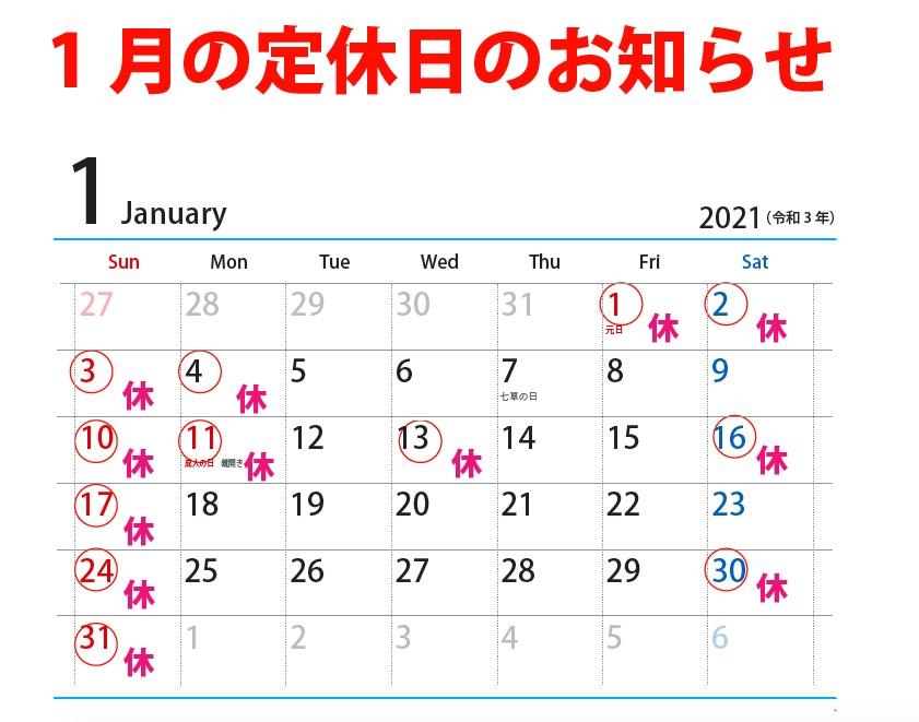 1月定休日|八戸市 工務店
