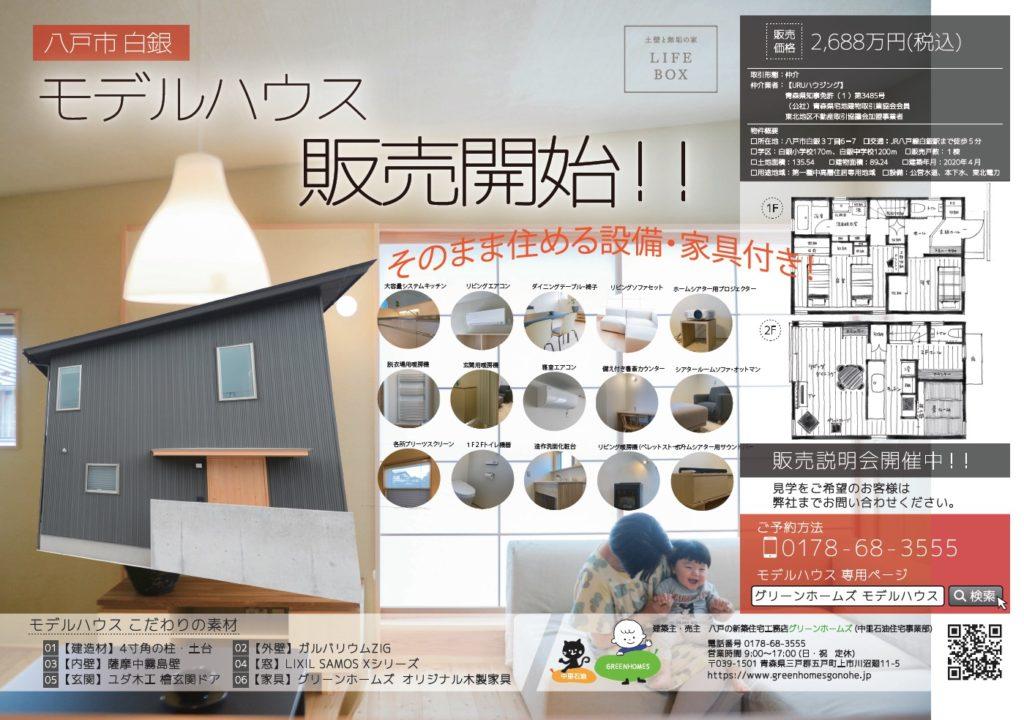 モデルハウス 見学会|八戸市 工務店