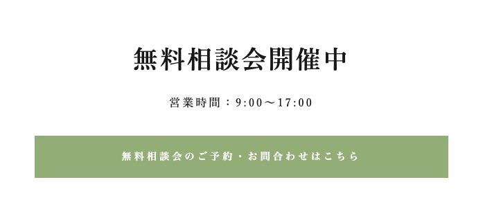 無料相談会開催中|八戸市 新築住宅