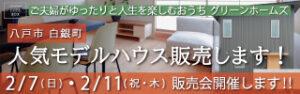 モデルハウス販売会|八戸市 工務店