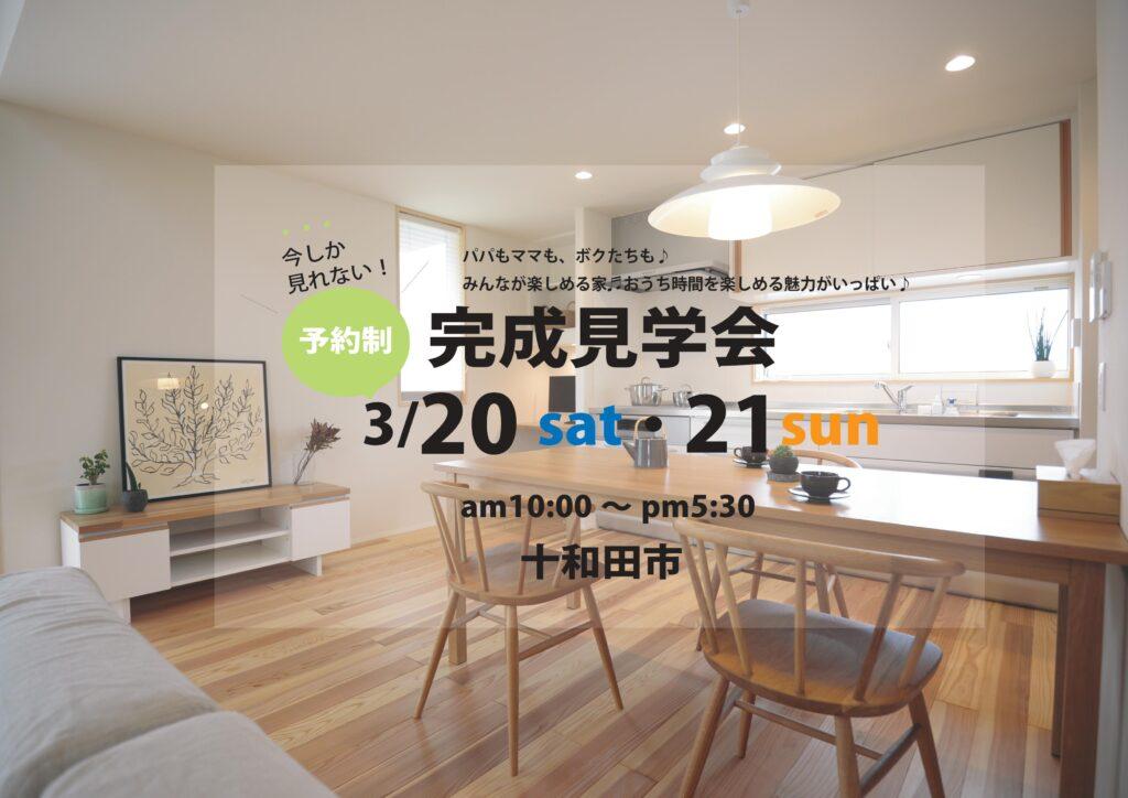 十和田市 完成見学会|八戸市 新築住宅