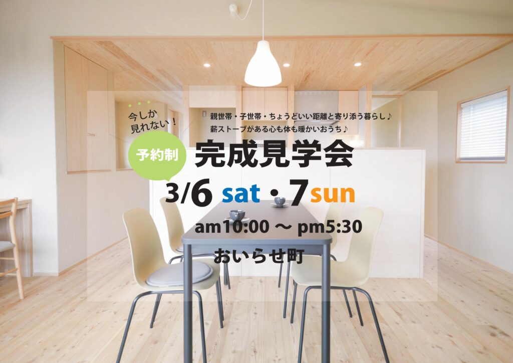 おいらせ町 新築住宅の完成見学会|八戸市 工務店