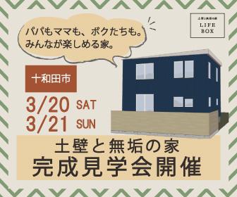 十和田市完成見学会|八戸市 工務店