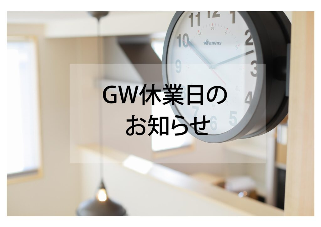 GW休業日|八戸市 工務店
