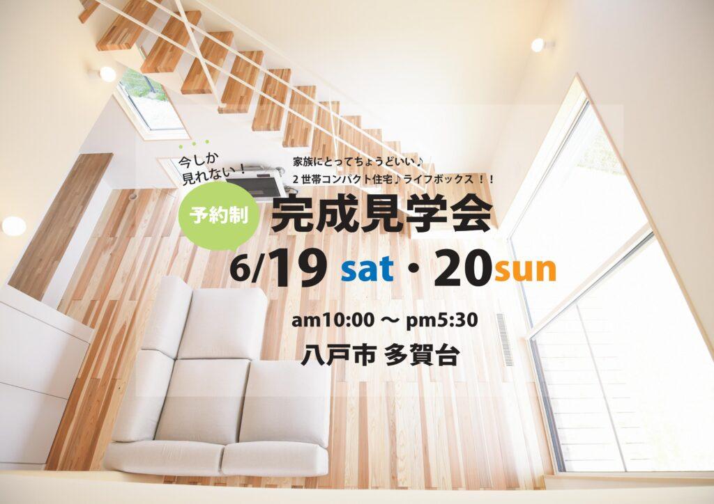 八戸市 新築住宅 完成見学会|八戸市 工務店
