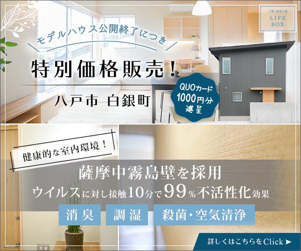 モデルハウス 販売|八戸市 工務店