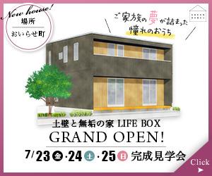 新築住宅の見学会|八戸市 工務店