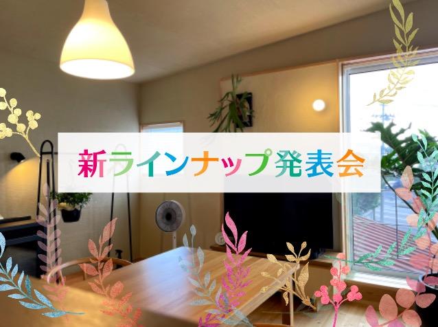 新築住宅の新ラインナップ|八戸市 工務店