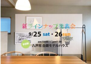 新築住宅モデルハウス 見学会 八戸市 工務店