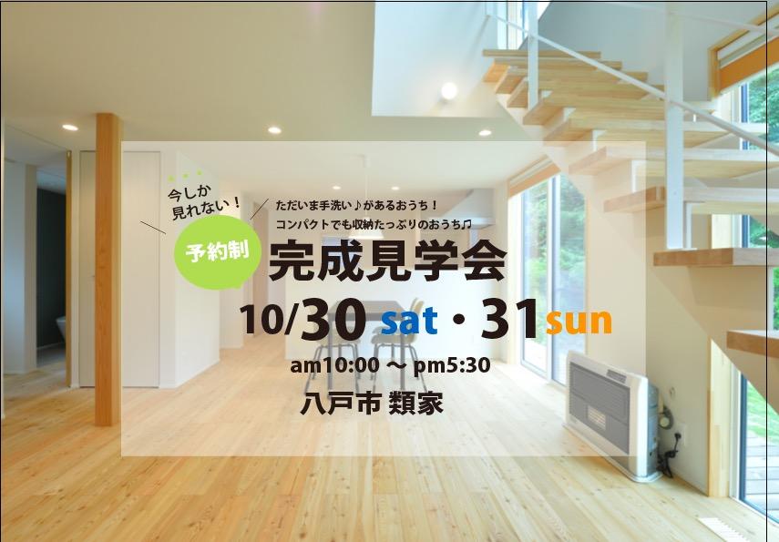 新築住宅 完成見学会|八戸市 新築住宅